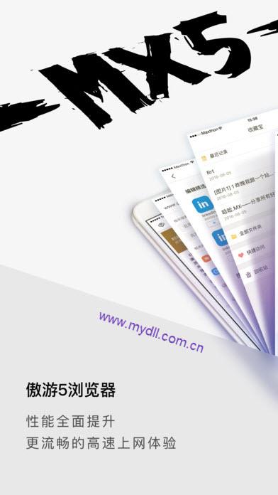 iOS版傲游5