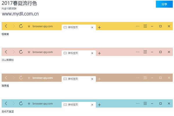 2017春夏流行色QQ皮肤