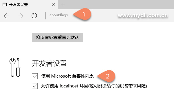 Edge浏览器兼容性设置