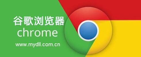 Google Chrome 浏览器