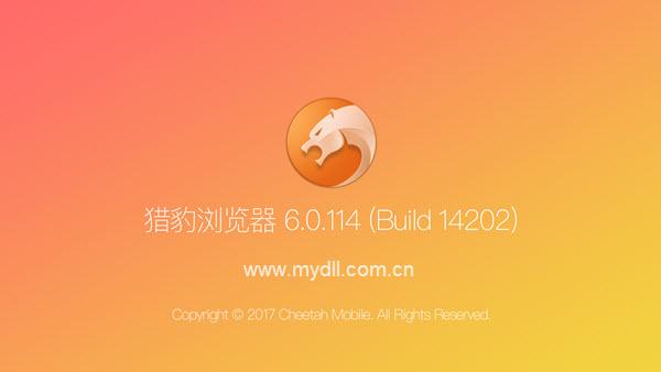 猎豹安全浏览器6.0.114版