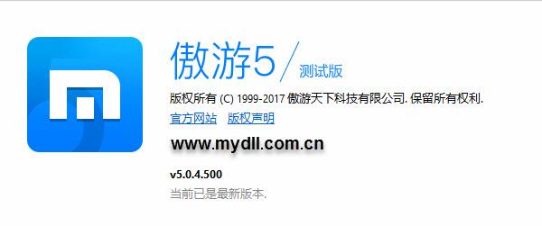傲游浏览器5.0.4.500 beta版