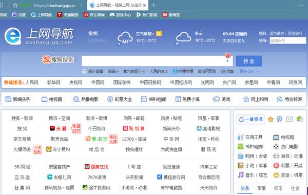 QQ浏览器主页