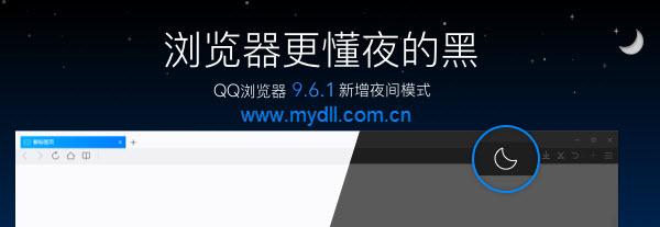 QQ浏览器更懂夜的黑