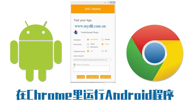 ARC Welder在Chrome里运行Android程序