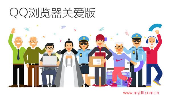 QQ浏览器关爱版