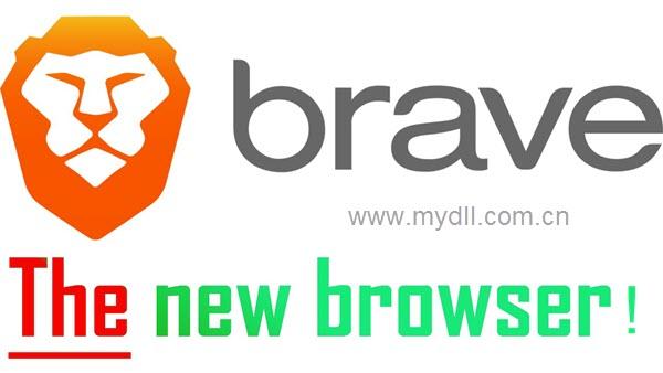 全新的Brave浏览器