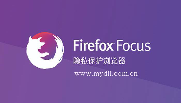 手机隐私保护浏览器Firefox Focus