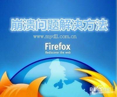 Firefox崩溃问题解决办法