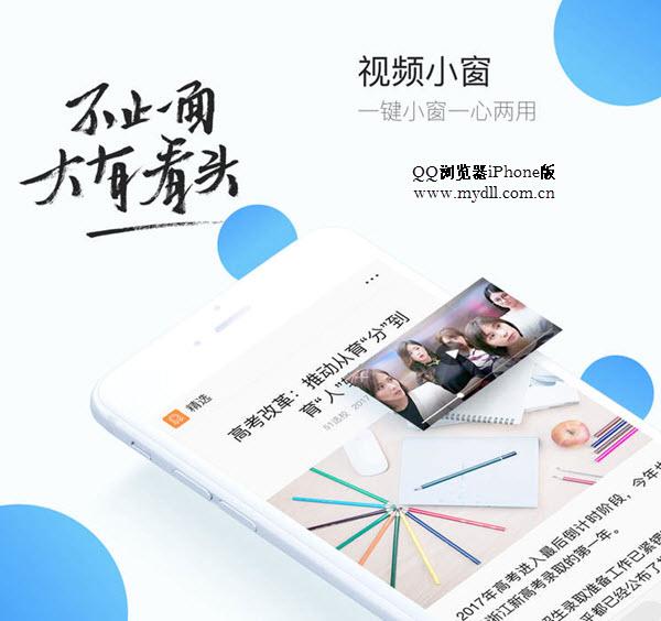 苹果QQ浏览器iPhone版