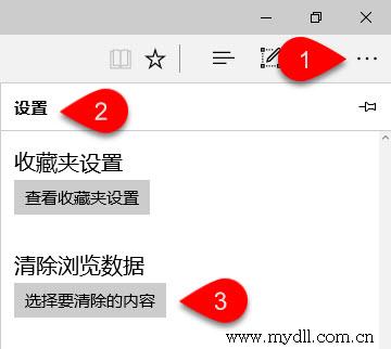 清除Edge浏览器浏览数据
