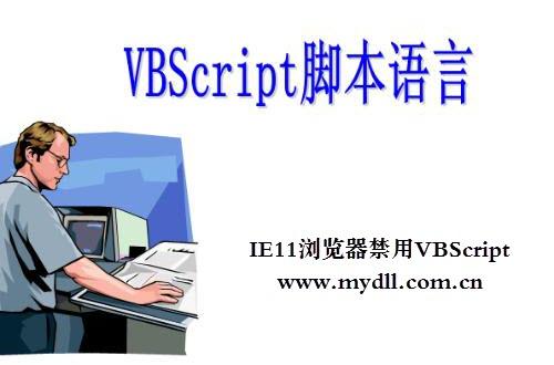 VBScript脚本语言