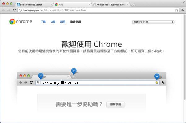 Chrome Mac版