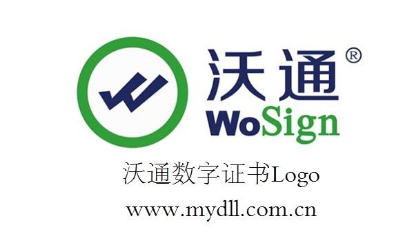 沃通数字证书logo