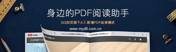 QQ浏览器9.6.3新增PDF阅读模式
