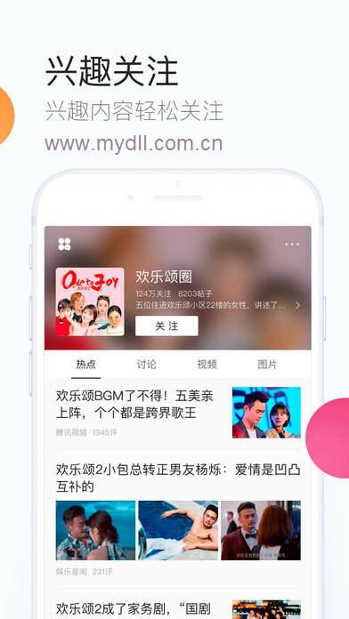 QQ手机浏览器兴趣圈子