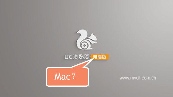 UC浏览器Mac电脑版