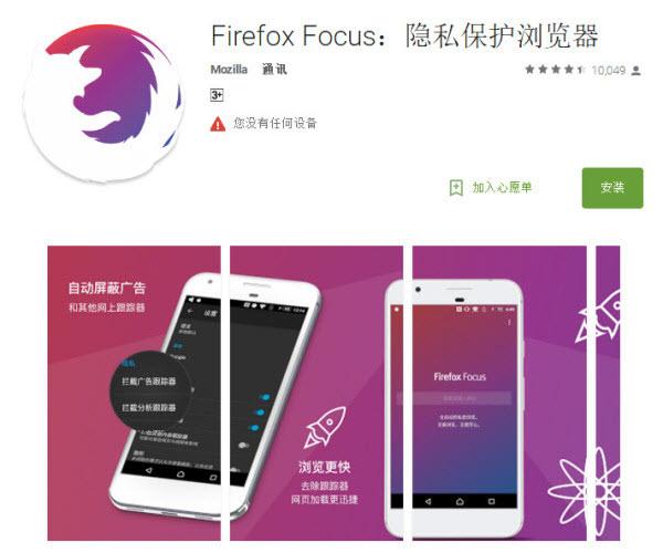 Firefox Focus隐私保护浏览器