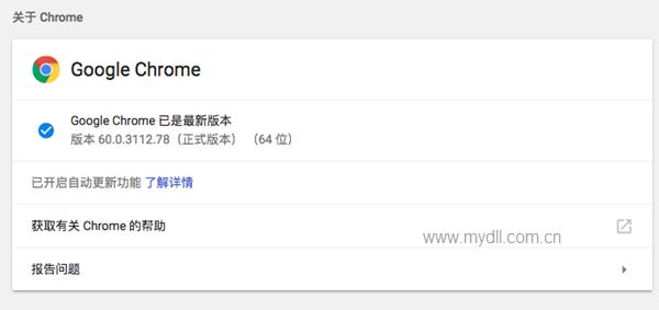 60.0.3112.78版Chrome浏览器