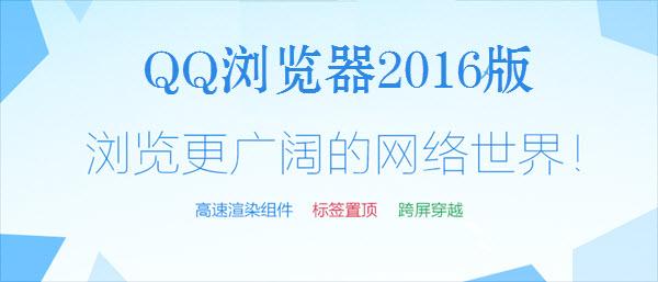QQ浏览器2016版