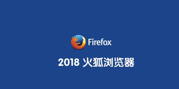 2018火狐浏览器