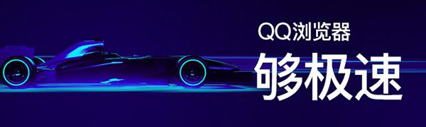 QQ浏览器够极速