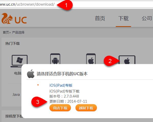 iPad版UC浏览器官方下载