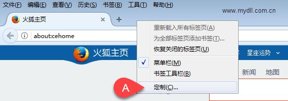 定制Firefox