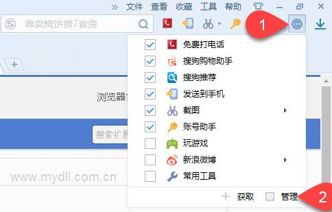 搜狗浏览器扩展插件管理入口