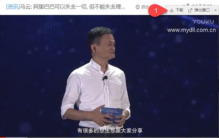马云演讲视频