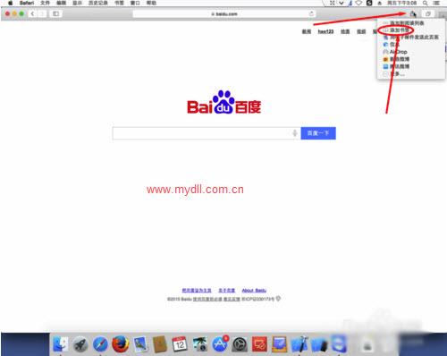 Safari浏览器选项菜单