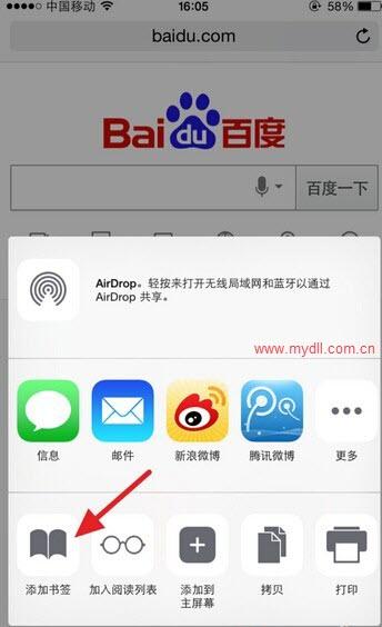 苹果手机添加书签