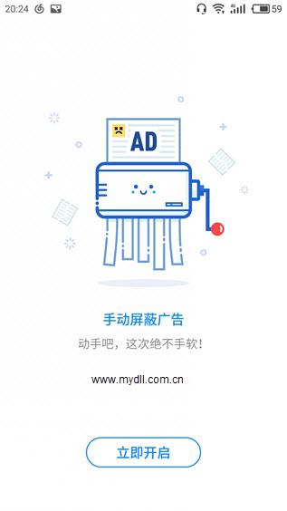 魅族浏览器手动屏蔽广告功能