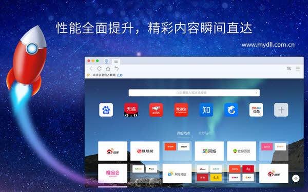5.0.30版傲游浏览器Mac版