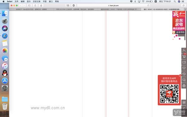 Safari显示不全的网页