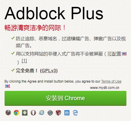 官网AdBlock Plus安装到Chrome