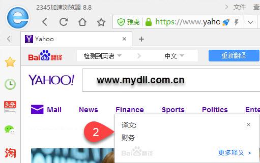 2345加速浏览器划词翻译功能