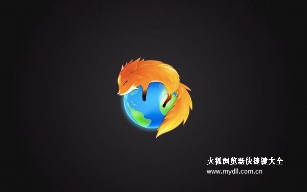 火狐浏览器快捷键大全