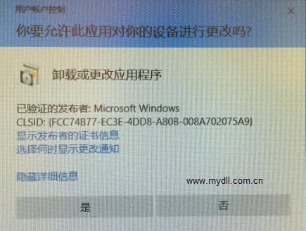 傲游浏览器用户账户控制设备更改