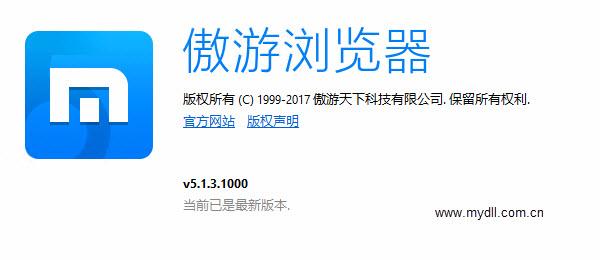 傲游浏览器5.1.3.1000正式版