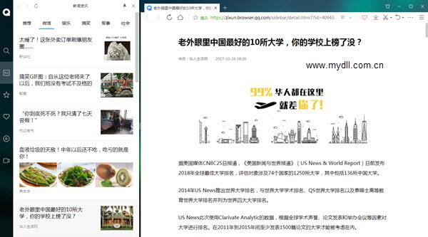 QQ浏览器10侧边栏