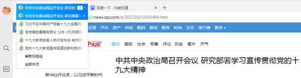 QQ浏览器10标签分组功能