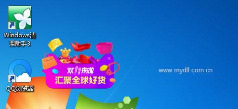 QQ浏览器双十一弹窗