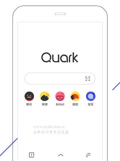 全新设计夸克浏览器