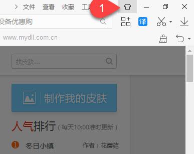 2345浏览器皮肤按钮