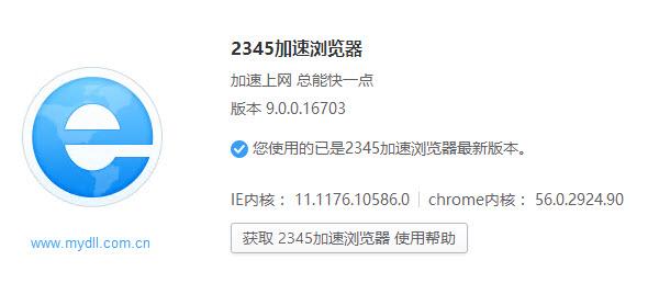 2345加速浏览器9.0正式版