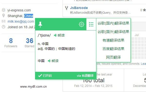 Chrome划词翻译插件