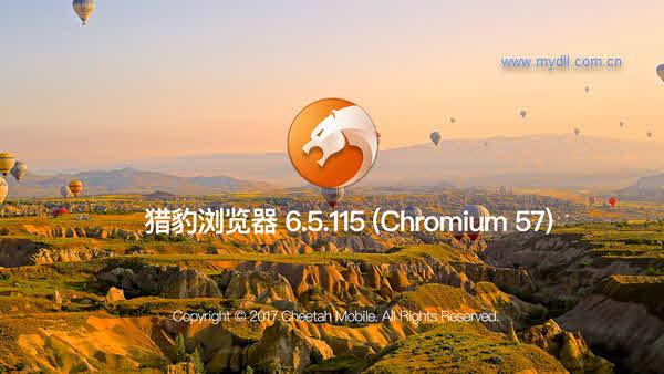 Chromium57内核版猎豹浏览器