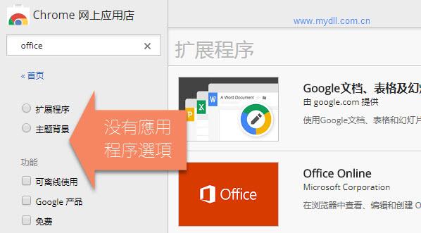Chrome网上应用商店搜索页