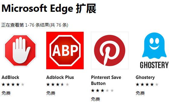 Edge浏览器扩展中心